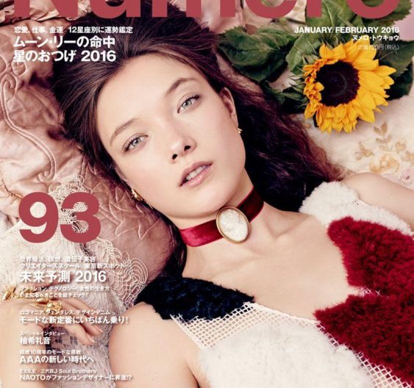 Portada Vogue portugal - danielastyling - blog de moda - blog colombiano - portadas de moda - fashion editorials 37